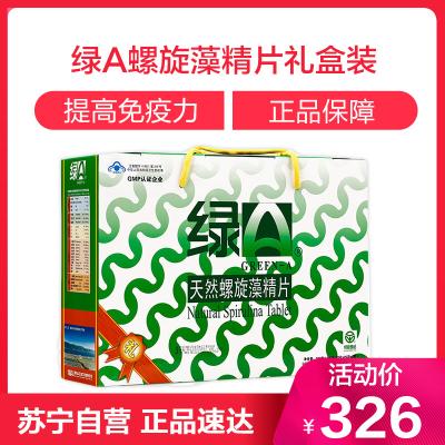 綠A天~然螺旋藻精片 禮盒裝 0.5g*300粒*2盒 調節免疫