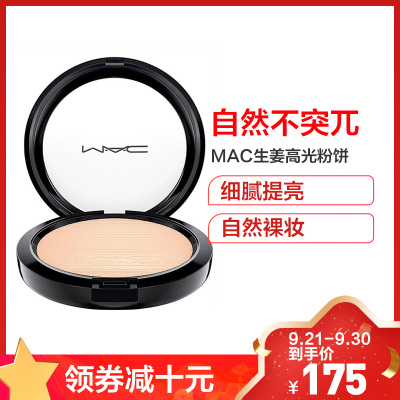 MAC 魅可立體絨光修容餅 生姜高光粉餅 #Double Gleam 9g 定妝修容粉餅 細膩提亮