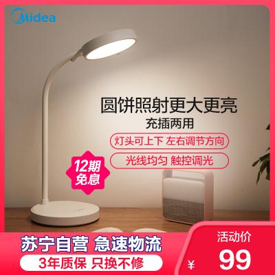 美的(Midea)護眼臺燈LED學習燈宿舍臥室床頭書桌學生護眼燈閱讀便攜寫字可充電