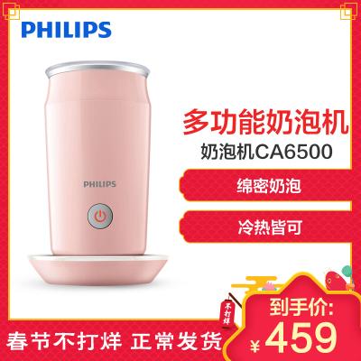 飞利浦(Philips) 奶泡机 CA6500/31 牛奶加热器 全自动意式咖啡机滴漏式打奶机 奶泡器 粉色 适用咖啡粉
