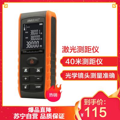 吉米家居 JM-G25240 激光测距仪手持式激光红外线测量仪家用电子尺量房尺40米量程