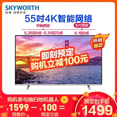 创维(SKYWORTH)55M7S 55英寸 15核64位超高清液晶平板液晶电视 智能语音