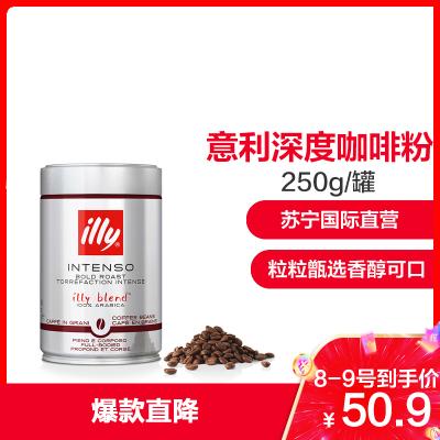 【深度烘焙】意利(illy)深度烘培咖啡粉 250g/罐 黑咖啡 其他 進口咖啡粉 意大利進口