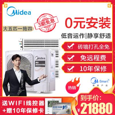 美的(Midea)一拖四变频一级能效 多联风管机空调5匹 智能控制家用中央空调MDVH-120T2W/D-TR(F1)