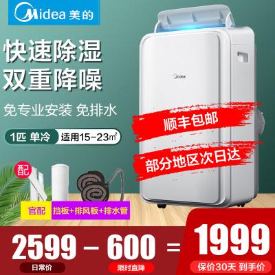 美的(Midea) 移動空調單冷KY-35/N1Y-PD3 整體移動式空調器 極地白大1.5匹單冷