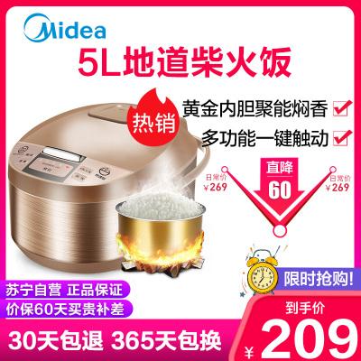 美的(Midea)電飯煲5L大容量金屬拉絲可預約功能智能 底盤加熱 黃晶蜂窩內膽 多功能家用電飯鍋MB-WRD5031A