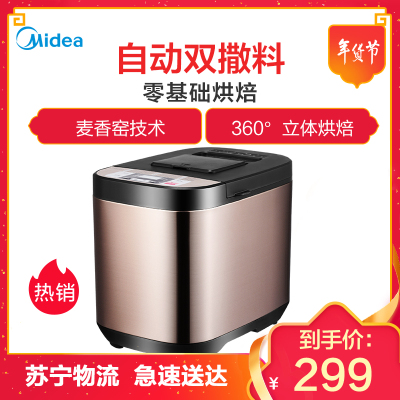 美的(Midea)面包机 ESC1510 智能多功能家用 支持辅料自动投放 仿土窖设计 酸奶机 蛋糕机 不锈钢材质