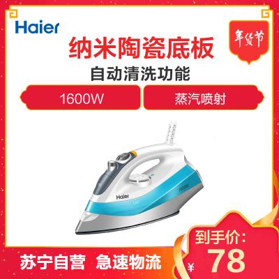 海尔(Haier)电熨斗YD1618 蓝色 家用蒸汽手持小型迷你熨烫衣物大功率熨斗