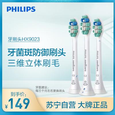 飛利浦(Philips) 電動牙刷頭HX9023/67 牙菌斑防御型清潔刷頭3支裝 適配HX6730/HX6712等型號