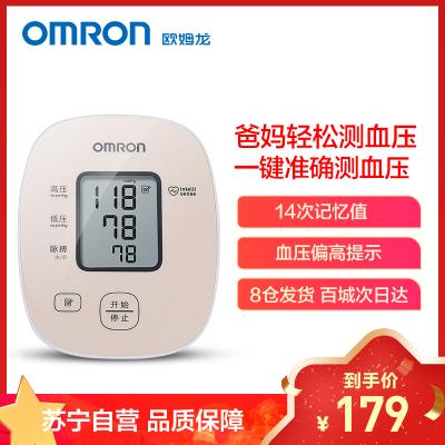 歐姆龍(OMRON)電子血壓計 U10K 上臂式家用智能加壓全自動測量血壓儀 高血壓報警