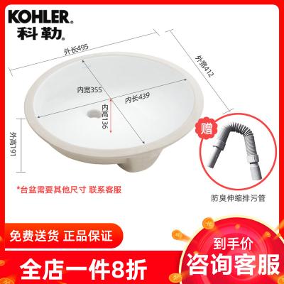 KOHLER科勒臺下盆陶瓷嵌入式衛生間洗臉盆圓形方形洗手盆配水龍頭K-2211T