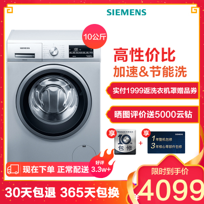 西门子(SIEMENS)XQG100-WM12P2682W 10公斤 全自动家用滚筒 变频 节能 滚筒洗衣机 (银色)