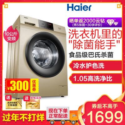 海尔(Haier)EG100B209G 10公斤大容量 变频全自动家用滚筒洗衣机 巴氏杀菌 冷水护色程序