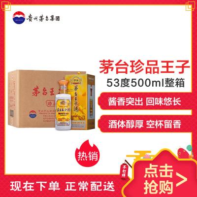 贵州茅台 王子酒(珍品) 53度500ml*6 整箱装 酱香型白酒