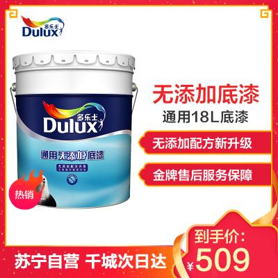 多乐士(Dulux) 通用无添加底漆乳胶漆内墙 油漆涂料 墙面漆底漆A914 18L