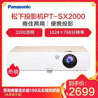 松下(Panasonic) PT-SX2000 商用投影仪智能投影机(1024×768dpi 3200流明) 经典商务