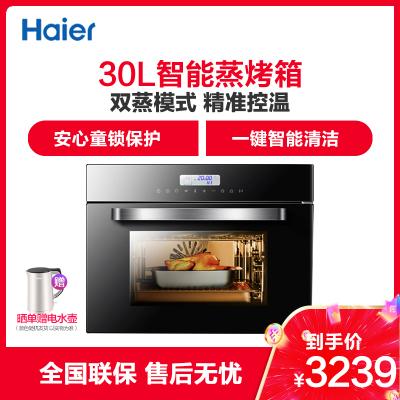 海爾(Haier)嵌入式蒸烤一體機ST450-30G 30L大容量家用蒸烤箱 自動菜譜 高溫消毒 智能清潔 精準控溫