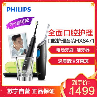飞利浦(Philips) 口腔护理套装HX8471/03黑色 电动牙刷+冲牙器成人通用 5大洁齿模式 自动喷流 清洁口腔