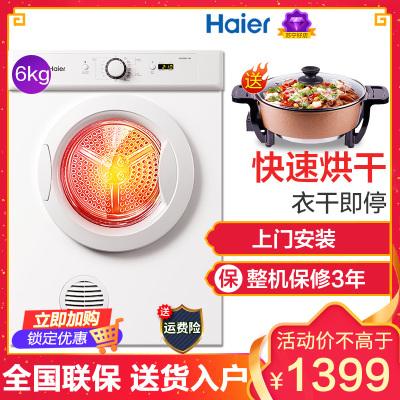 Haier/海尔GDZE6-1W 6公斤 烘干机 干衣机滚筒式 排气式 全自动干衣机电子控温家用 非洗衣机 非变频