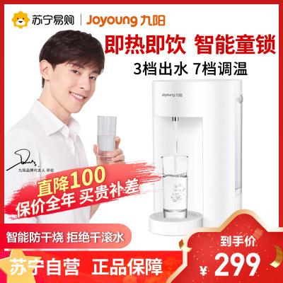 九陽(Joyoung)飲水機家用自營即熱臺式小型速熱迷你桌面全自動智能茶吧機溫熱型飲水機 JYW-H1