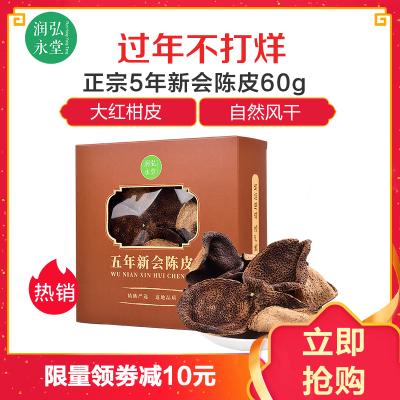 润弘永堂(runhongyongtang) 5年新会陈皮 60g/盒 老陈皮干茶 橘皮 大红柑皮 可搭配化橘红
