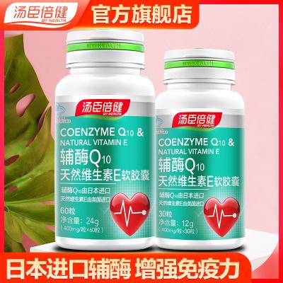 湯臣倍健BY-HEALTH輔酶Q10維生素E軟膠囊60粒/24g+30粒 成人男女中老年增強免疫力緩解體力疲勞