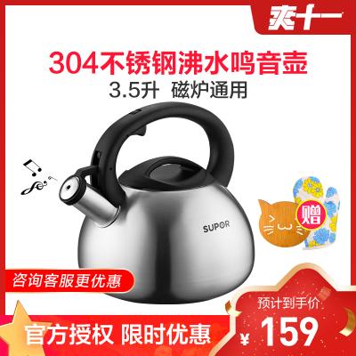 蘇泊爾燒水壺3.5升304不銹鋼開水壺鳴笛水壺沸水鳴音 燃氣明火電磁爐通用SS35N1