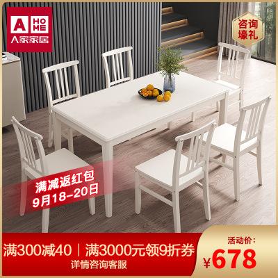 A家家具 餐桌椅組合北歐餐桌日式餐桌簡約餐桌椅家具多色可選 Q011