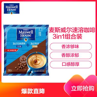 麦斯威尔三合一速溶咖啡 3in1经典原味+特浓650g(经典原味13g*30条+特浓13g*20条)袋装