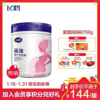 飞鹤星蕴孕产妇奶粉700克 (孕早孕中孕晚及哺乳期妇女适用)