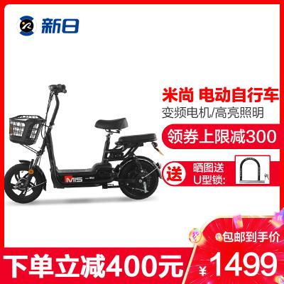 新日(Sunra)電動車 新國標米尚電動自行車 變頻電機 持久續航 成人電瓶車 男女式中小型助力踏板車輕便迷你代步車