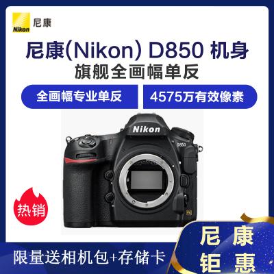 尼康(Nikon)D850 單反相機 全畫幅( 約4,575萬有效像素 翻折觸摸屏/WiFi 4K)