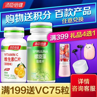 共150粒】湯臣倍健(BY-HEALTH)螺旋藻咀嚼片72g/瓶 120片 贈維生素C30粒*1瓶 螺旋藻
