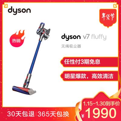 戴森(DYSON)吸尘器 V7Fluffy 30分钟续航 家用除螨 整机过滤 软绒滚筒吸头 无线手持式吸尘器
