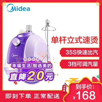 美的(Midea)挂烫机 YGJ15B3 3档1.5L水箱防干烧功能单杆立式蒸汽电熨斗家用迷你手持挂式熨烫机熨衣机