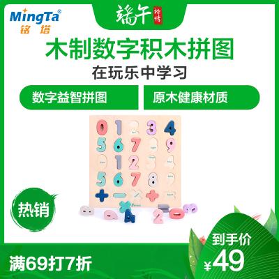 銘塔幼兒童玩具數字積木拼圖木制拼插3歲以上開發寶寶男孩女孩啟蒙益智力早教木質50塊以下
