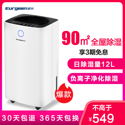 歐井(OUjing) 除濕機OJ-127E 日除濕量12升/天除濕器吸濕凈化干衣抽濕機適用面積51-60m2微電腦式
