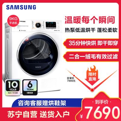 三星(SAMSUNG)DV90M5200QW/SC 9kg公斤热泵干衣机 烘干机 变频电机 节能静音 家用大容量 白色