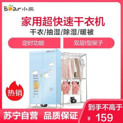 小熊(Bear)烘干機 HGJ-A12R1 標準版 快速干衣 簡便定時操作多功能家用 干衣機抽濕機除濕機暖被機