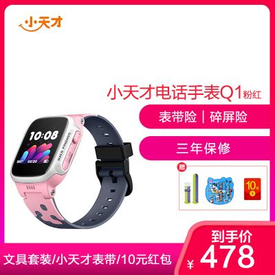 小天才兒童電話手表Q1粉紅 定位手表 智能手表 兒童定位守護 快充防水