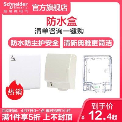 施耐德電氣(Schneider Electric)墻壁電源開關插座外蓋 86型 防水面板蓋 防水盒 防濺盒