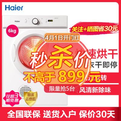 Haier/海爾GDZE6-1W 6公斤 烘干機 干衣機滾筒式 排氣式 全自動干衣機電子控溫家用 非洗衣機 非變頻