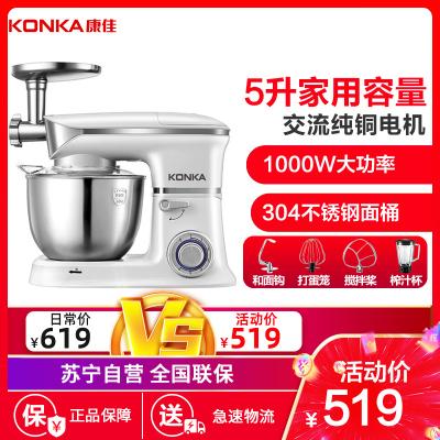康佳(KONKA)KM-904廚師機家用和面機多功能揉面機攪拌機打蛋器料理機電子式旋鈕式 象牙白三合一+絞肉器