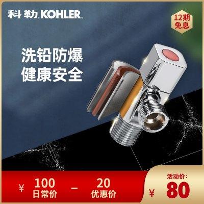 KOHLER科勒角閥全銅三角閥冷熱水閥門開關家用4分水龍頭進出水閥
