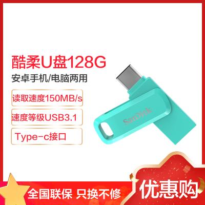 閃迪(Sandisk)128GB U盤 至尊高速酷柔Type-C接口手機電腦兩用雙接口OTG內存擴容 綠色