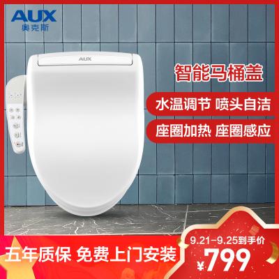 奧克斯AUX智能馬桶蓋坐便器全自動家用智能蓋板加熱沖洗器帶水溫調節 噴頭自潔 座圈加熱AF1