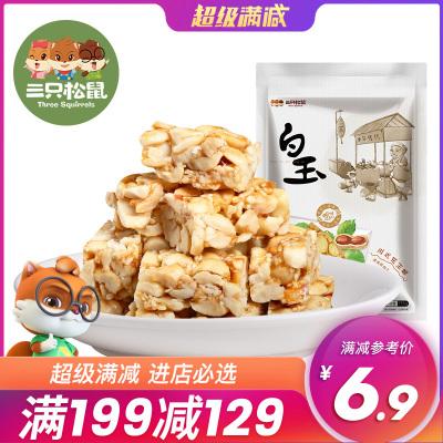 【三只松鼠_白玉川式花生酥135g】美食早餐小吃酥类点心休闲零食花生糕