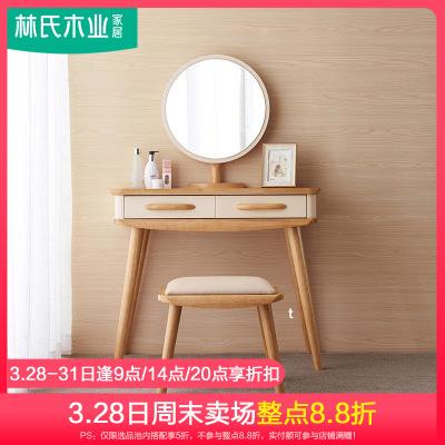 林氏木業北歐簡約實木梳妝臺凳子女單人小戶型臥室化妝桌子LS068