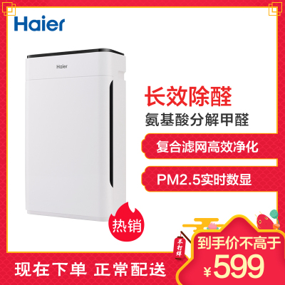 海尔(Haier)空气净化器 KJ313F-A180甲醛CADR实测273m3/h 除甲醛二手烟过敏源雾霾PM2.5