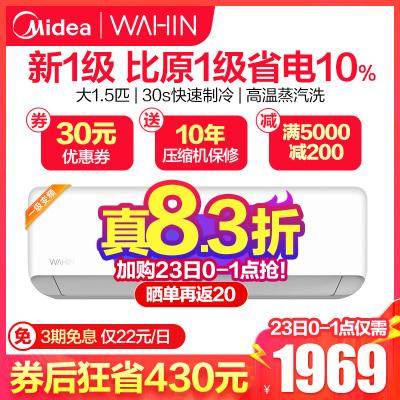 美的(Midea)集團華凌空調 大1.5匹新能效一級變頻掛機自營 智能冷暖家用掛壁式 KFR-35GW/N8HA1